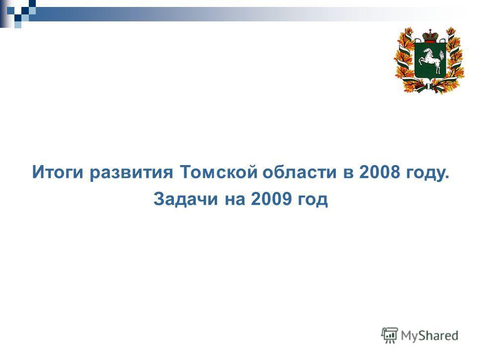 Итоги развития Томской области в 2008 году. Задачи на 2009 год