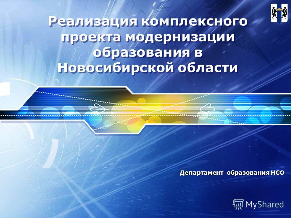 Реализация комплексного проекта модернизации образования в Новосибирской области Департамент образования НСО