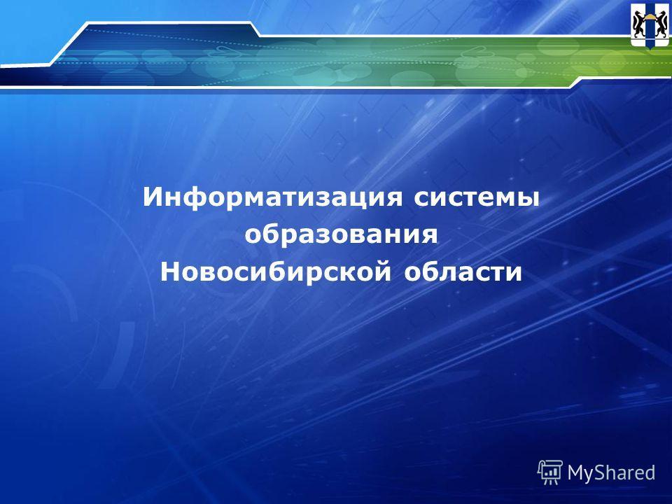 Информатизация системы образования Новосибирской области