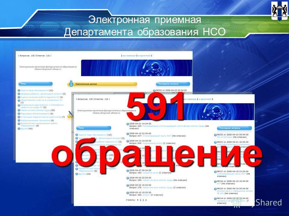 Электронная приемная Департамента образования НСО 591 обращение