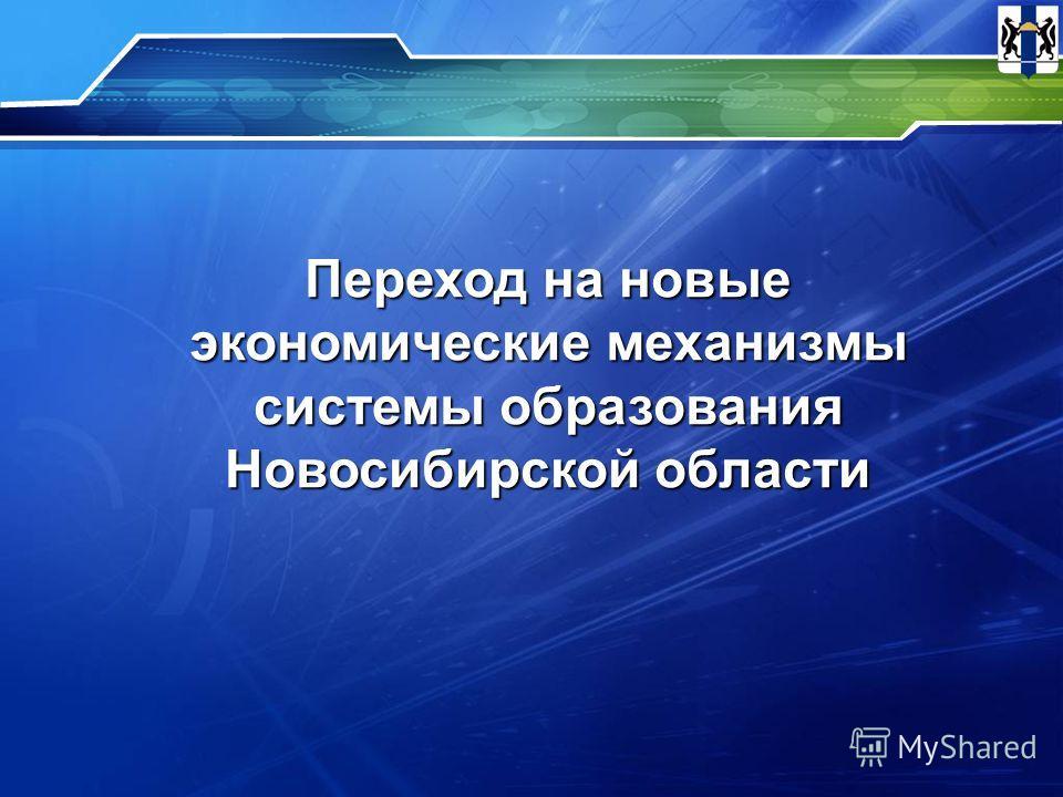Переход на новые экономические механизмы системы образования Новосибирской области