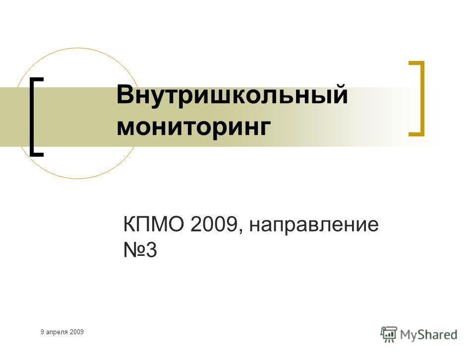 9 апреля 2009 Внутришкольный мониторинг КПМО 2009, направление 3