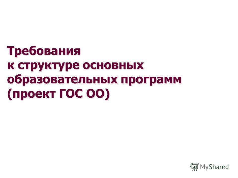 Требования к структуре основных образовательных программ (проект ГОС ОО)