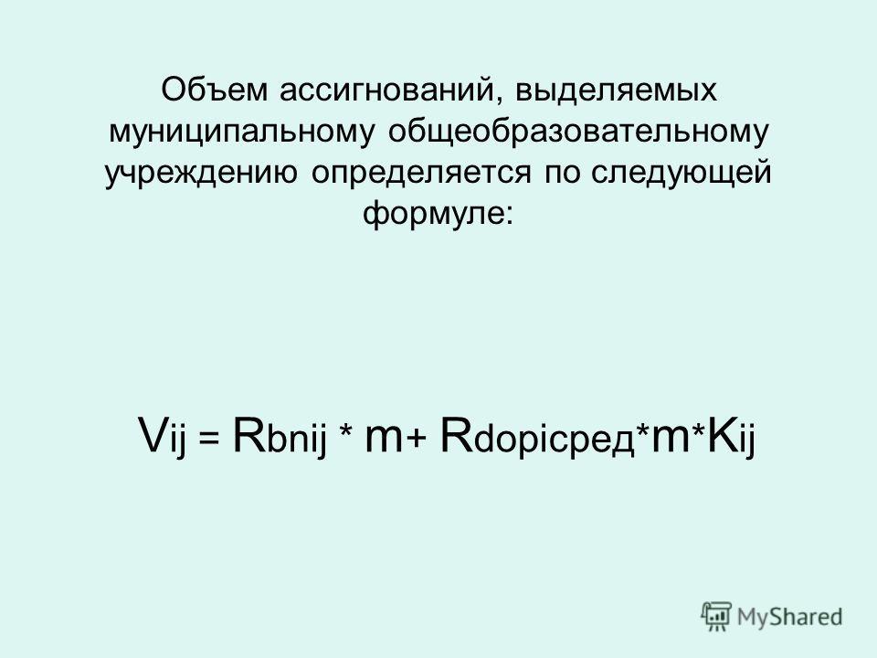 Объем ассигнований, выделяемых муниципальному общеобразовательному учреждению определяется по следующей формуле: V ij = R bnij * m + R dopiсред* m * K ij