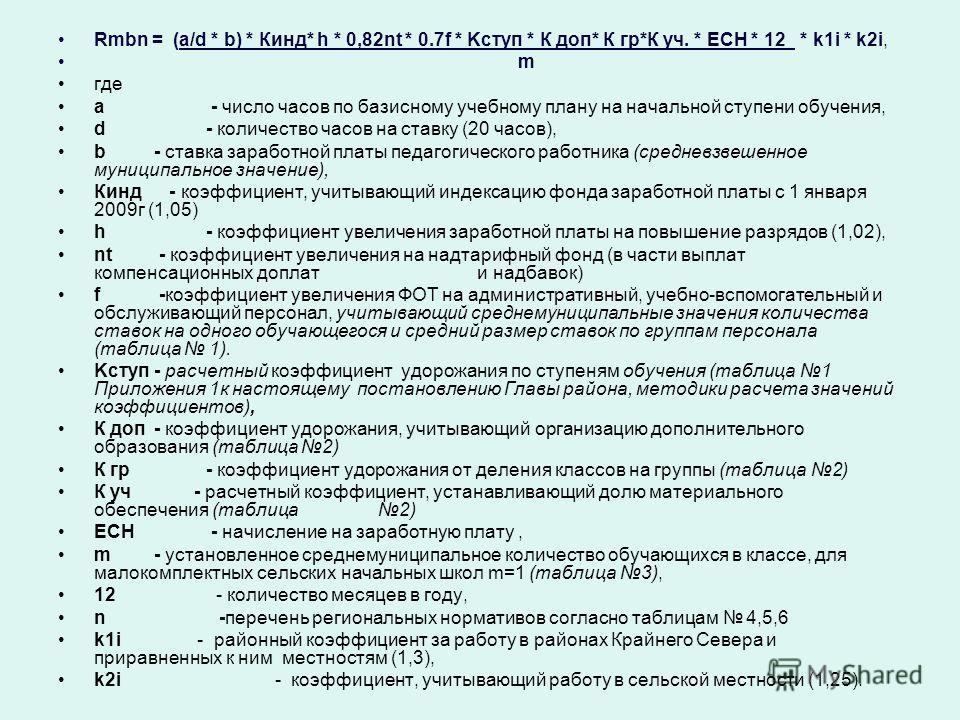 Rmbn = (a/d * b) * Кинд* h * 0,82nt * 0.7f * Kступ * К доп* К гр*К уч. * ЕСН * 12 * k1i * k2i, m где a - число часов по базисному учебному плану на начальной ступени обучения, d - количество часов на ставку (20 часов), b- ставка заработной платы педа