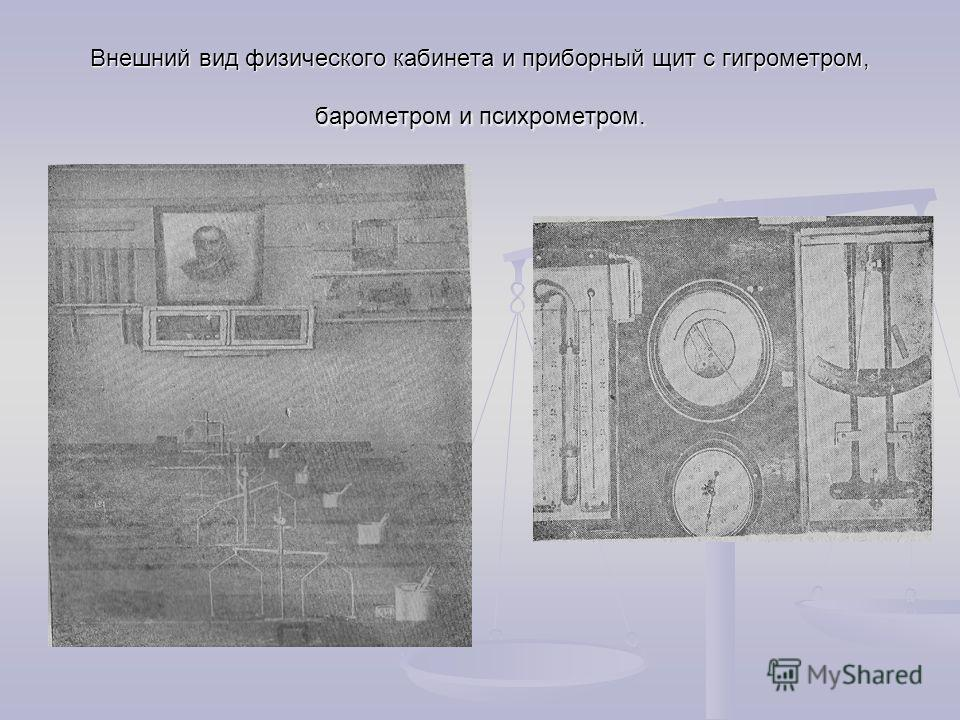Внешний вид физического кабинета и приборный щит с гигрометром, барометром и психрометром.