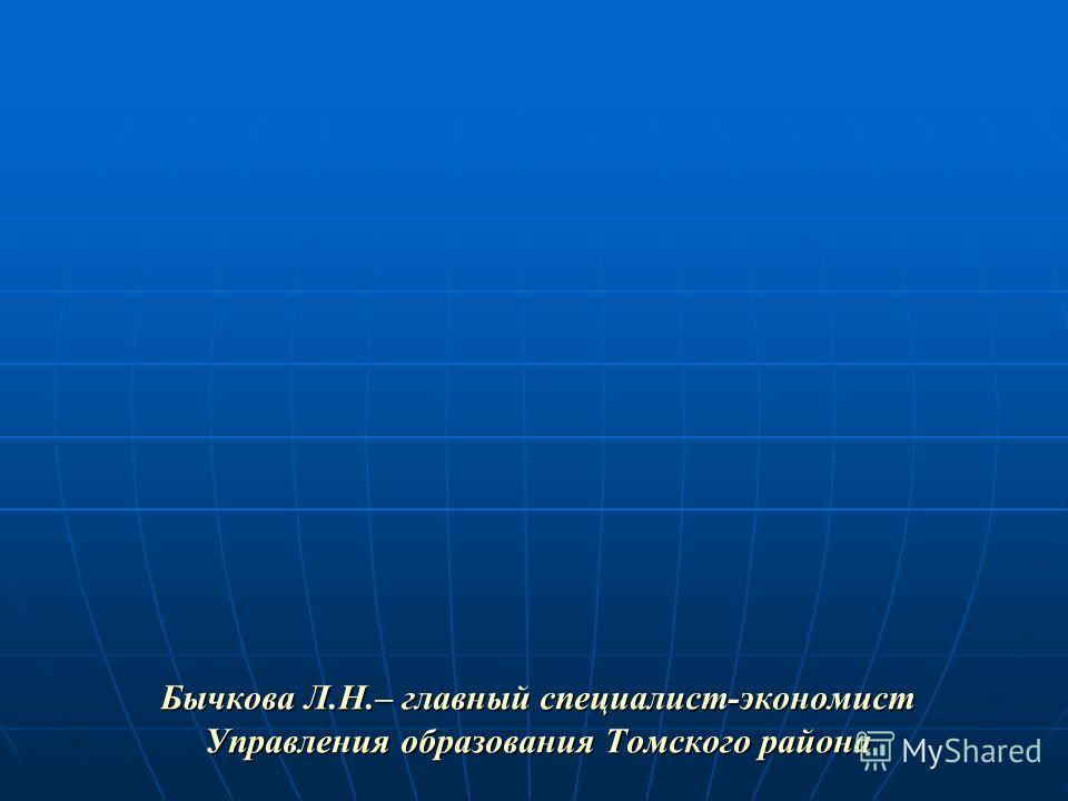 Бычкова Л.Н.– главный специалист-экономист Управления образования Томского района