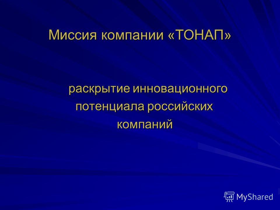 Миссия компании «ТОНАП» раскрытие инновационного раскрытие инновационного потенциала российских потенциала российских компаний компаний