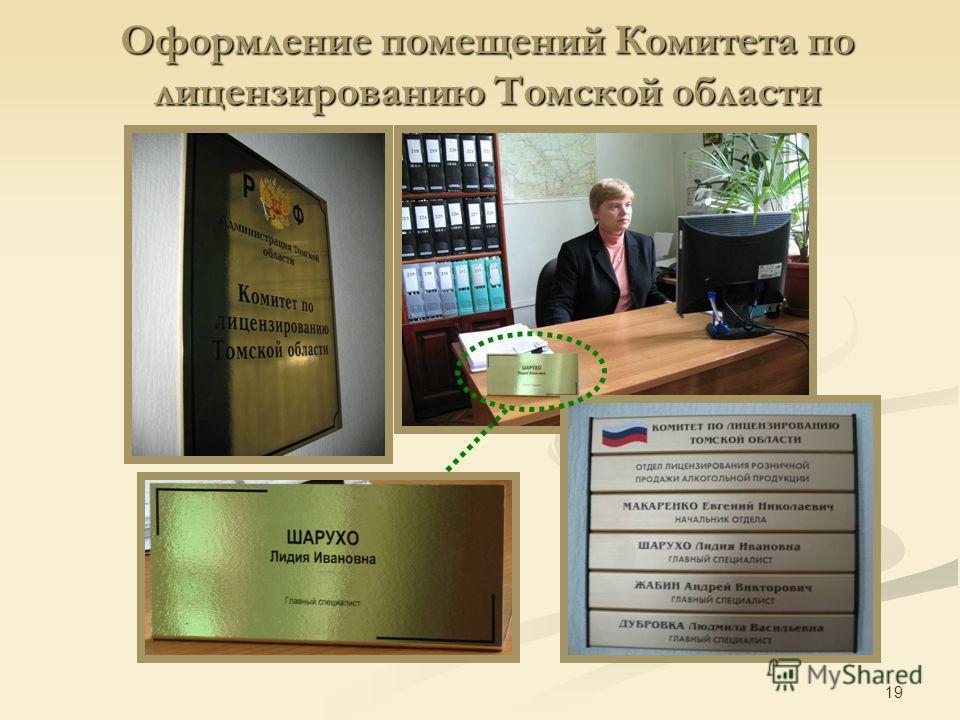 19 Оформление помещений Комитета по лицензированию Томской области