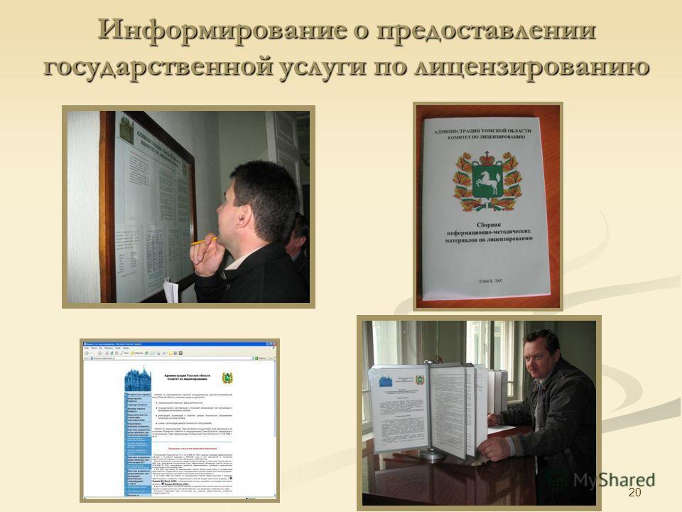 20 Информирование о предоставлении государственной услуги по лицензированию