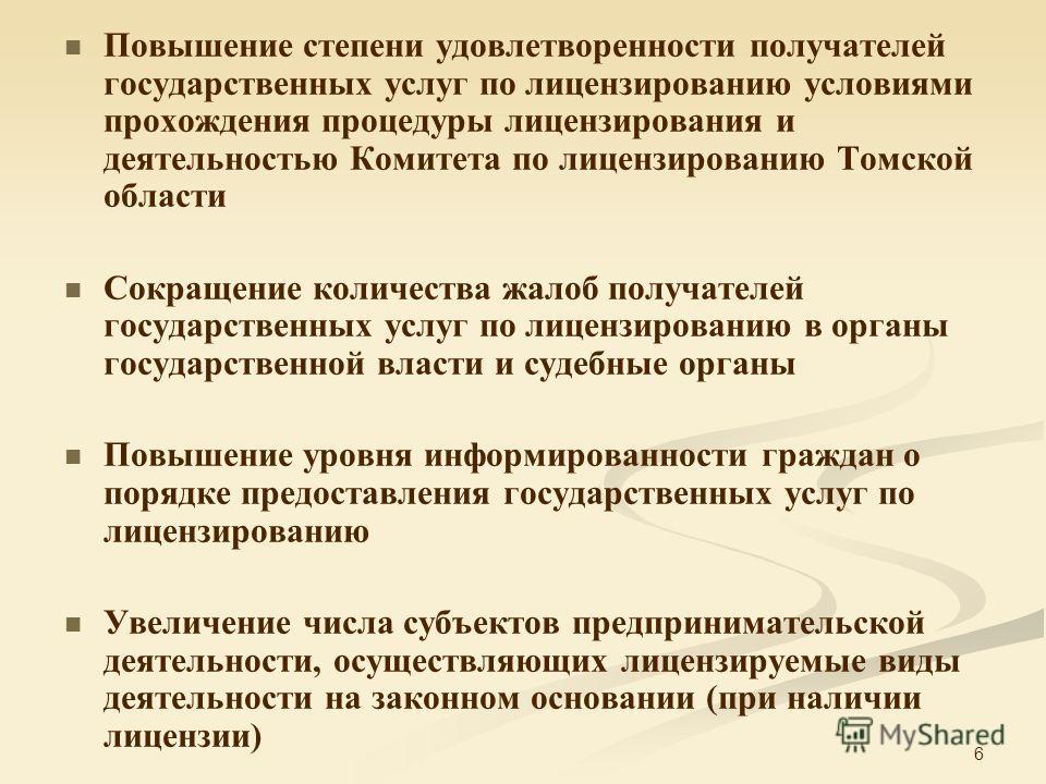 6 Повышение степени удовлетворенности получателей государственных услуг по лицензированию условиями прохождения процедуры лицензирования и деятельностью Комитета по лицензированию Томской области Сокращение количества жалоб получателей государственны