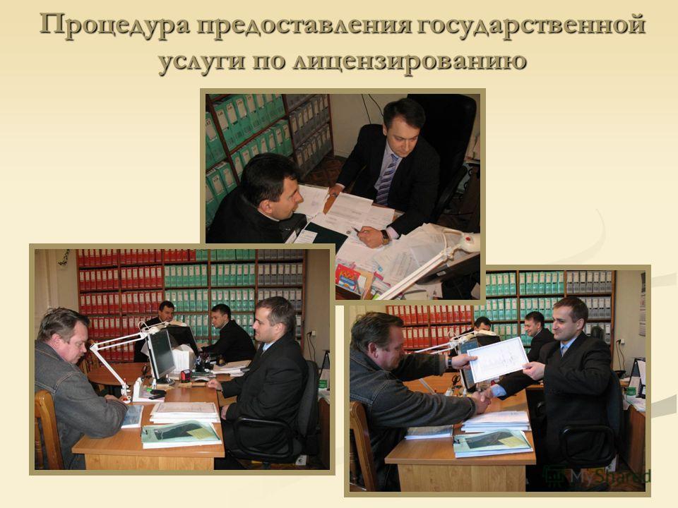 9 Процедура предоставления государственной услуги по лицензированию
