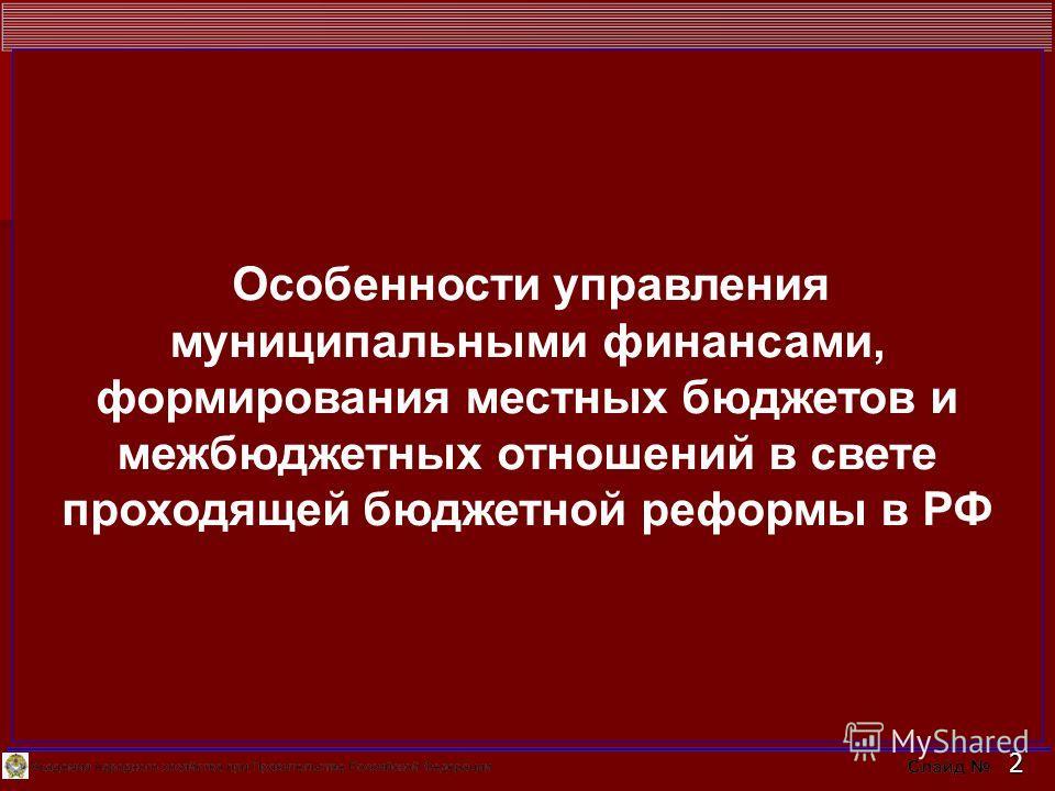 2 Особенности управления муниципальными финансами, формирования местных бюджетов и межбюджетных отношений в свете проходящей бюджетной реформы в РФ