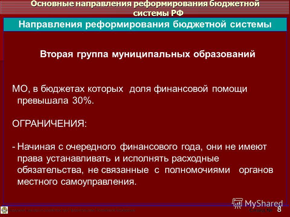 Основные направления реформирования бюджетной системы РФ 8 Вторая группа муниципальных образований МО, в бюджетах которых доля финансовой помощи превышала 30%. ОГРАНИЧЕНИЯ: - -Начиная с очередного финансового года, они не имеют права устанавливать и
