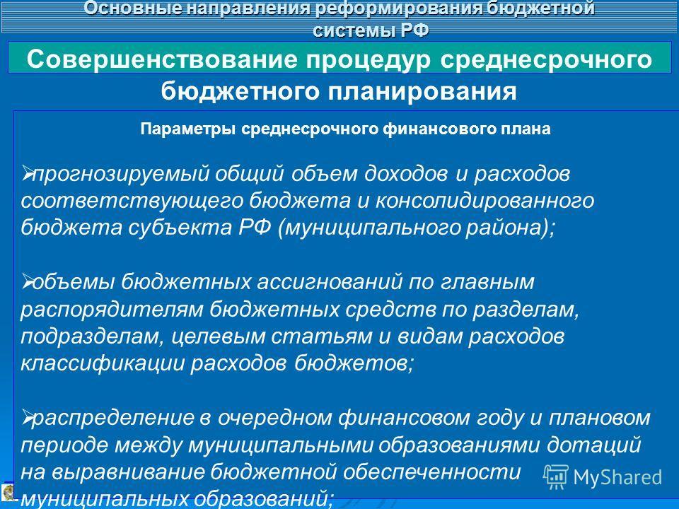 Основные направления реформирования бюджетной системы РФ 76 Параметры среднесрочного финансового плана прогнозируемый общий объем доходов и расходов соответствующего бюджета и консолидированного бюджета субъекта РФ (муниципального района); объемы бюд