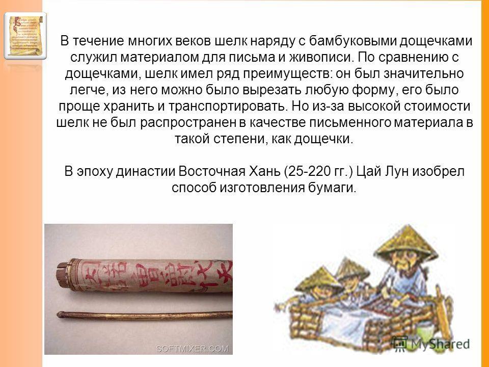 Китай В древнейшие времена иероглифы наносились на кости животных, позднее - на бамбуковые и деревянные дощечки. Первая бумага появилась в Китае, процесс изготовления бумаги хранился в строгом секрете.
