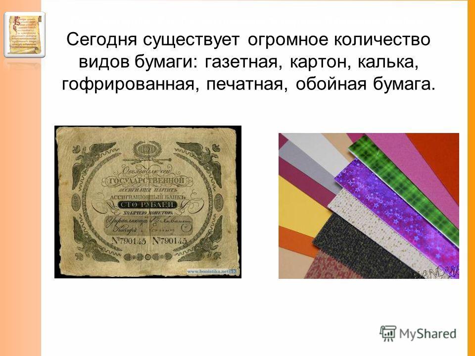 Россия Бумага появилась на Руси во второй половине 16 века в царствование Ивана Грозного. Начало массового бумажного производства в России было положено Петром I. Для обеспечения фабрик сырьем по царскому указу в армии и на флоте собирали отслужившие