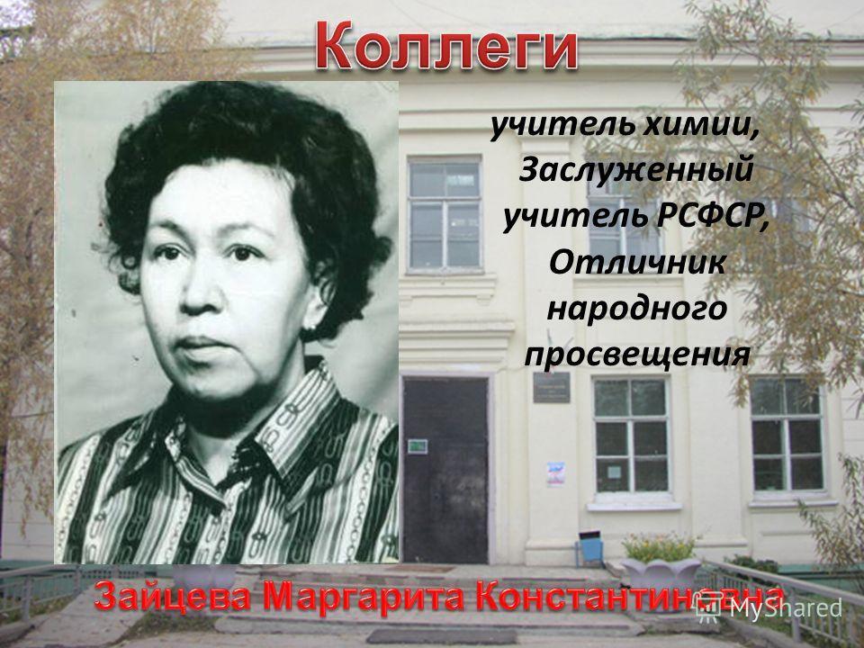 учитель химии, Заслуженный учитель РСФСР, Отличник народного просвещения