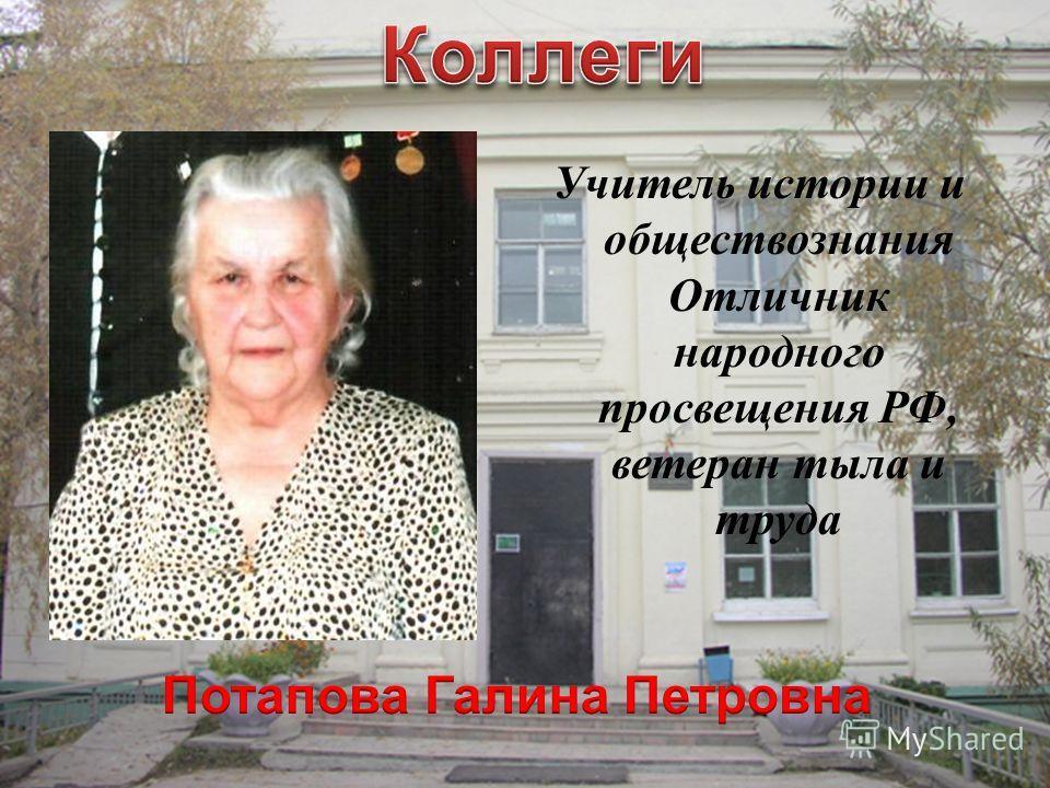 Учитель истории и обществознания Отличник народного просвещения РФ, ветеран тыла и труда