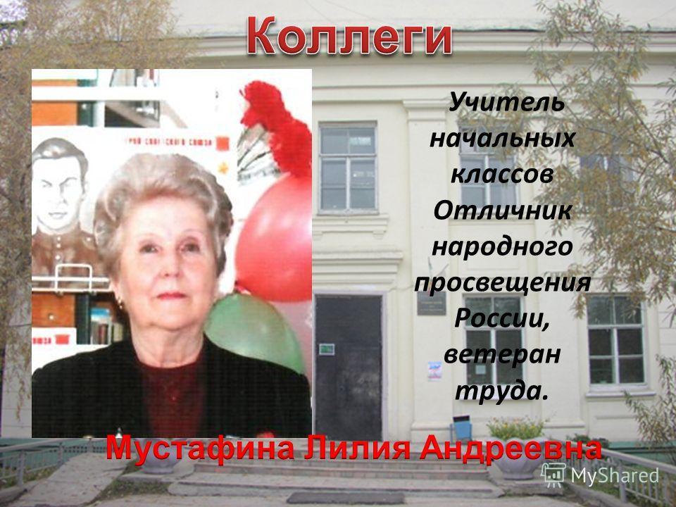 Учитель начальных классов Отличник народного просвещения России, ветеран труда.
