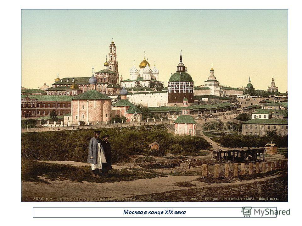Москва в конце XIX века