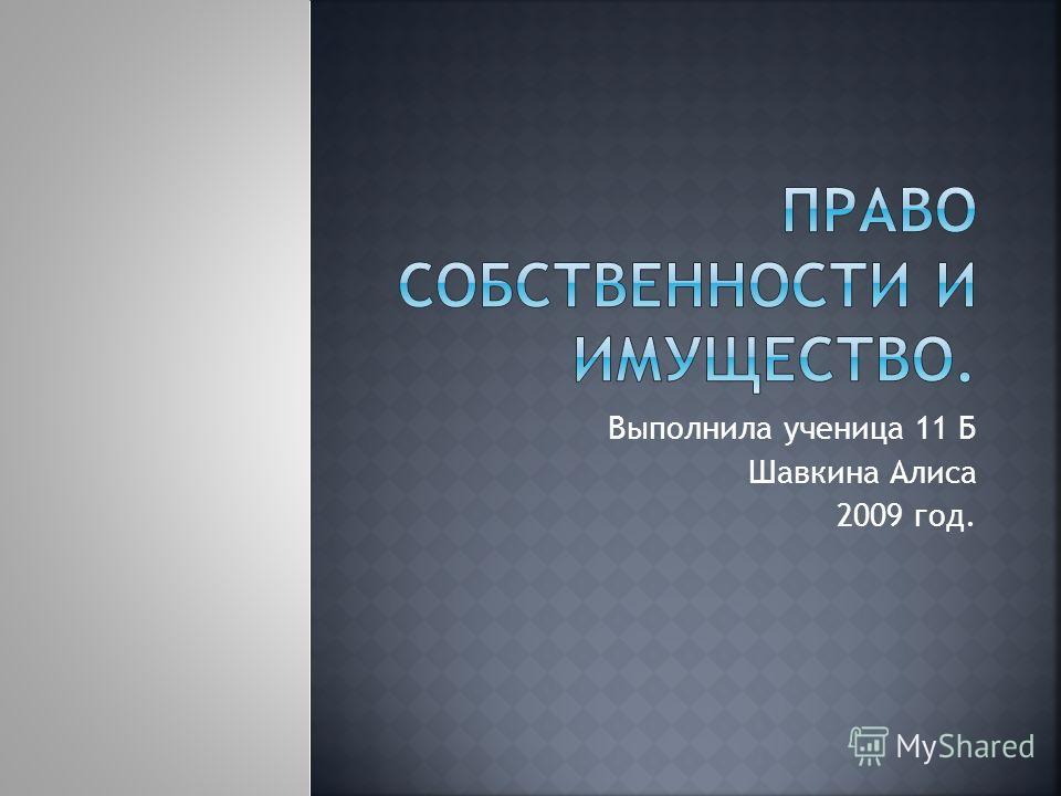 Выполнила ученица 11 Б Шавкина Алиса 2009 год.
