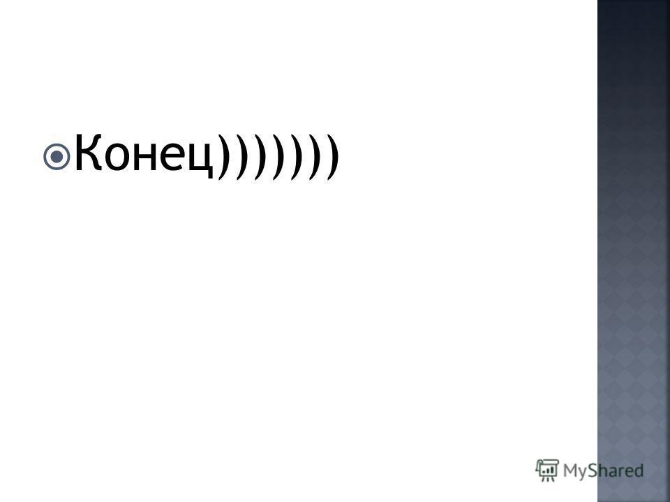 Конец)))))))