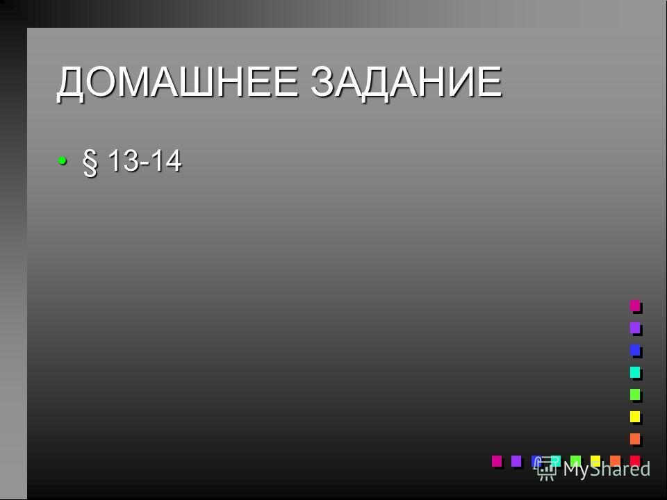 ДОМАШНЕЕ ЗАДАНИЕ § 13-14§ 13-14