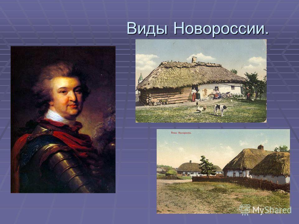 Виды Новороссии. Виды Новороссии.
