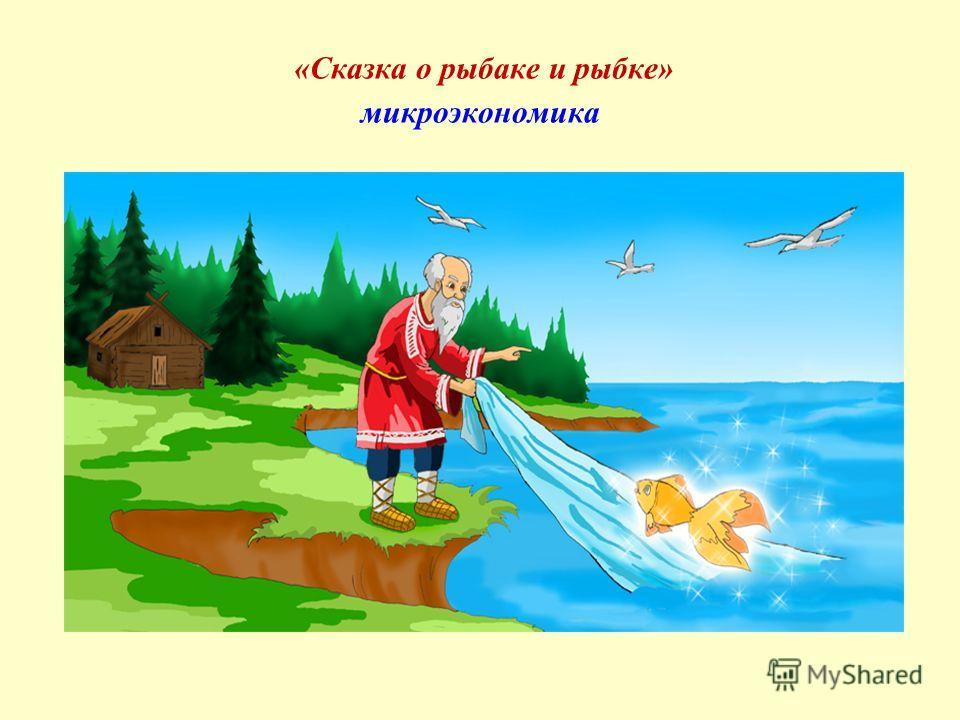 «Сказка о рыбаке и рыбке» микроэкономика