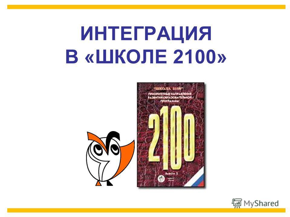 ИНТЕГРАЦИЯ В «ШКОЛЕ 2100»