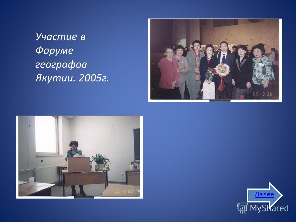 Участие в Форуме географов Якутии. 2005г. Далее