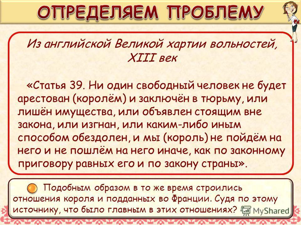источники английского феодального права: