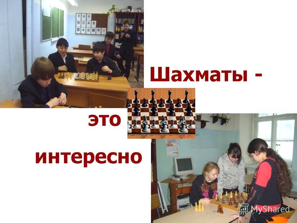 Шахматы - это интересно