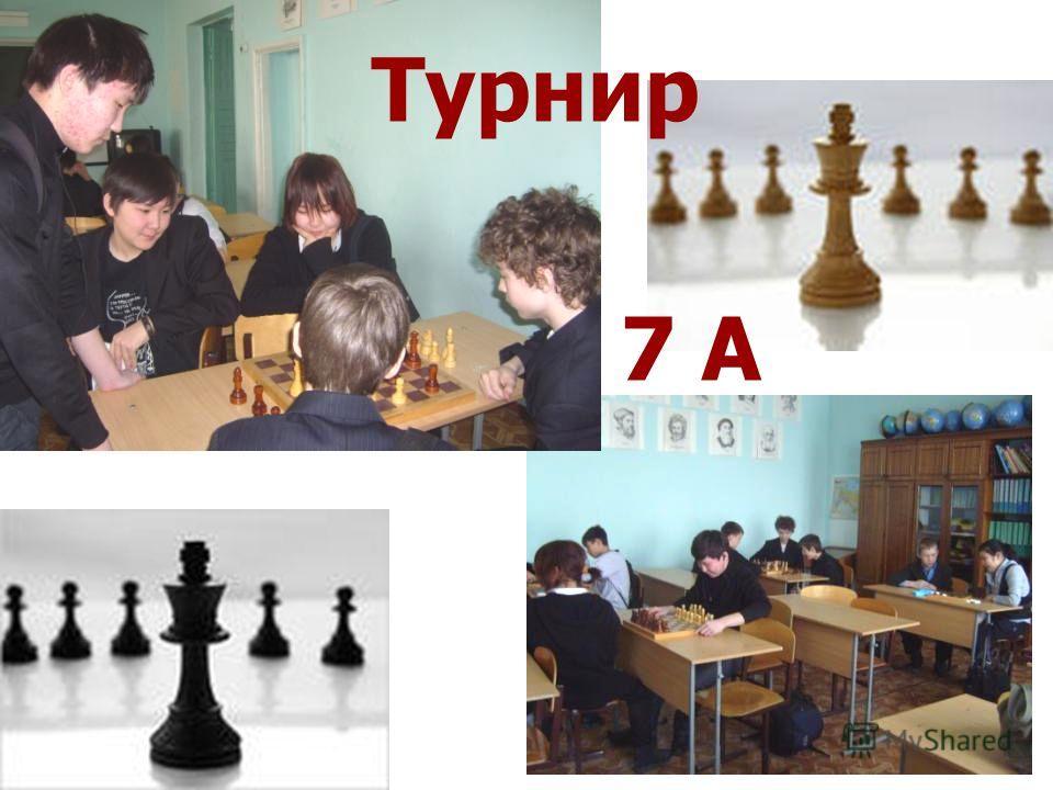 7 А Турнир