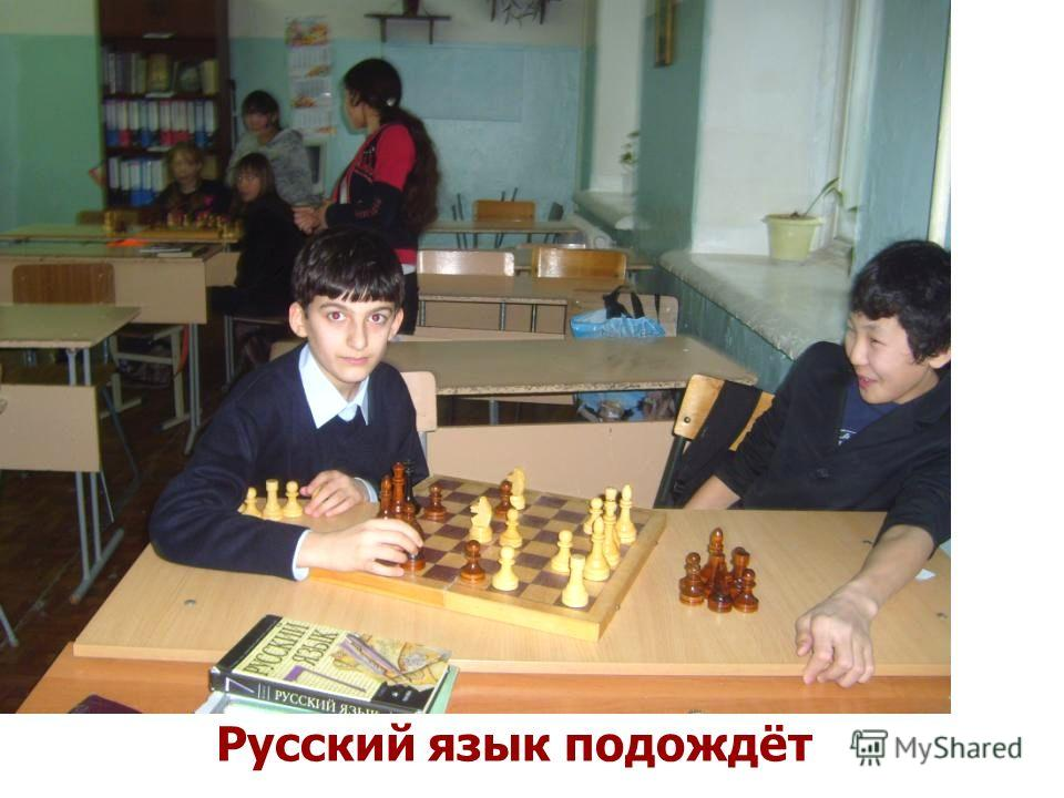 Русский язык подождёт