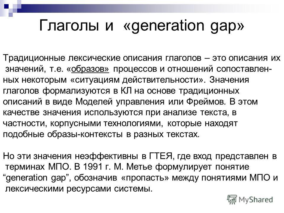 Глаголы и «generation gap» Традиционные лексические описания глаголов – это описания их значений, т.е. «образов» процессов и отношений сопоставлен- ных некоторым «ситуациям действительности». Значения глаголов формализуются в КЛ на основе традиционны
