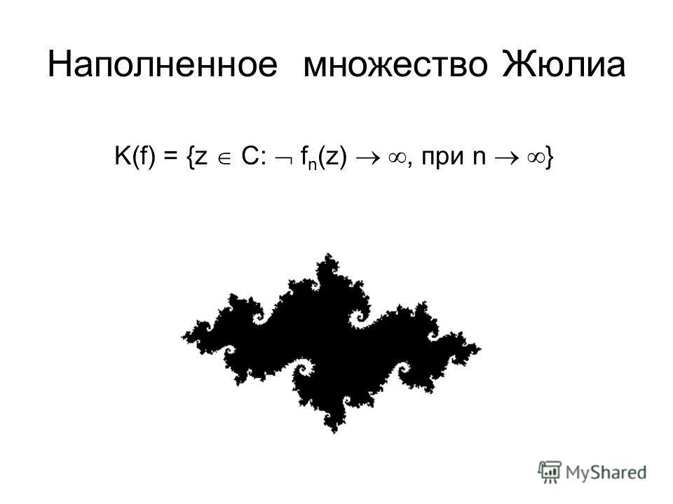 Наполненное множество Жюлиа K(f) = {z C: f n (z), при n }