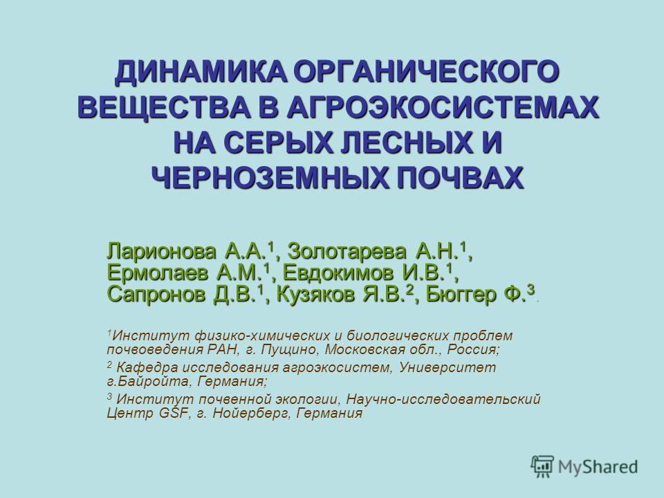 ДИНАМИКА ОРГАНИЧЕСКОГО ВЕЩЕСТВА В АГРОЭКОСИСТЕМАХ НА СЕРЫХ ЛЕСНЫХ И ЧЕРНОЗЕМНЫХ ПОЧВАХ