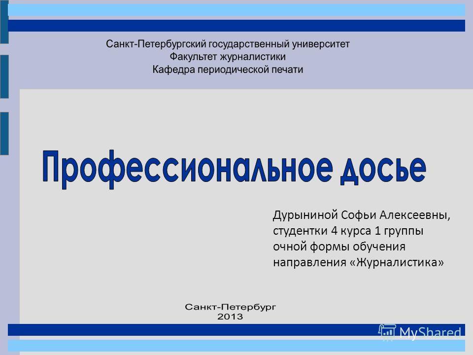 Дурыниной Софьи Алексеевны, студентки 4 курса 1 группы очной формы обучения направления «Журналистика»