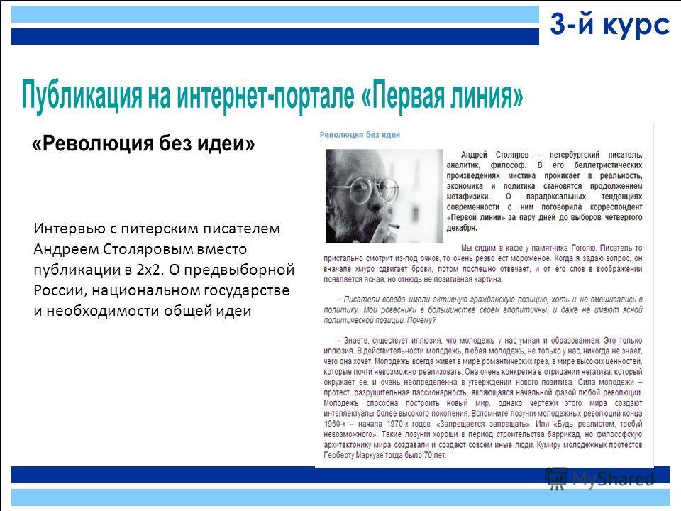 Интервью с питерским писателем Андреем Столяровым вместо публикации в 2х2. О предвыборной России, национальном государстве и необходимости общей идеи