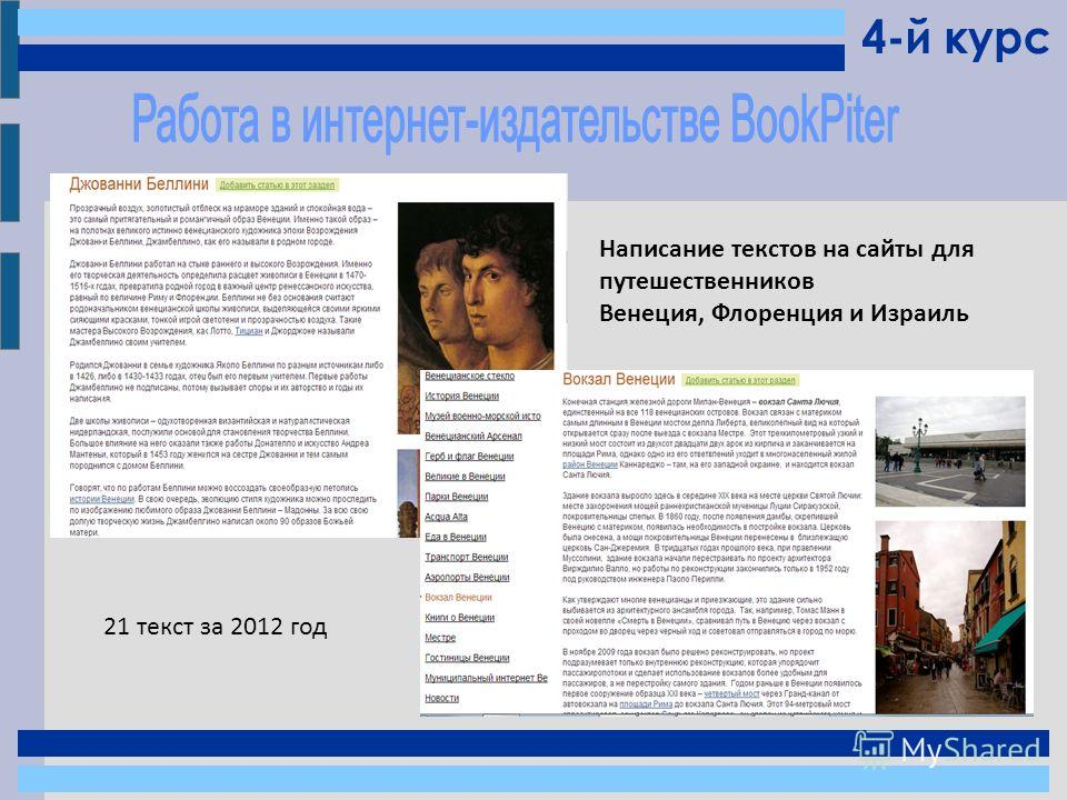 Написание текстов на сайты для путешественников Венеция, Флоренция и Израиль 21 текст за 2012 год
