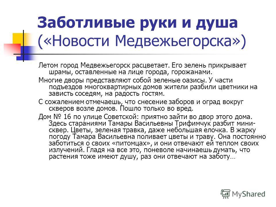Заботливые руки и душа («Новости Медвежьегорска») Летом город Медвежьегорск расцветает. Его зелень прикрывает шрамы, оставленные на лице города, горожанами. Многие дворы представляют собой зеленые оазисы. У части подъездов многоквартирных домов жител