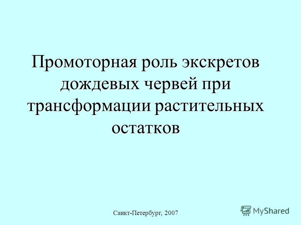 Промоторная роль экскретов дождевых червей при трансформации растительных остатков Санкт-Петербург, 2007
