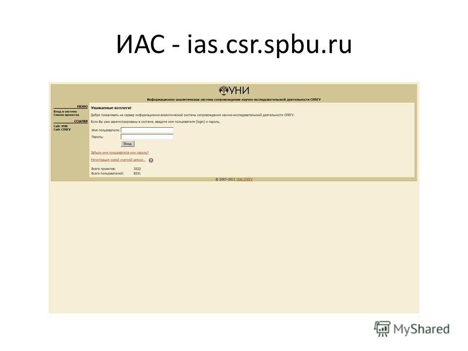 ИАС - ias.csr.spbu.ru