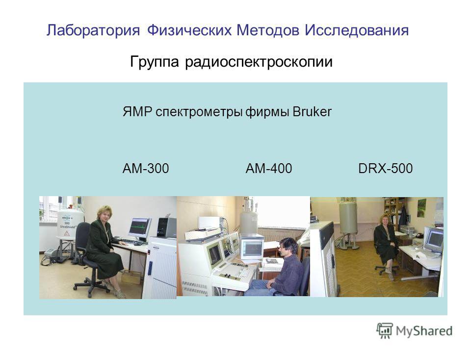 Лаборатория Физических Методов Исследования Группа радиоспектроскопии ЯМР спектрометры фирмы Bruker AM-300 AM-400DRX-500