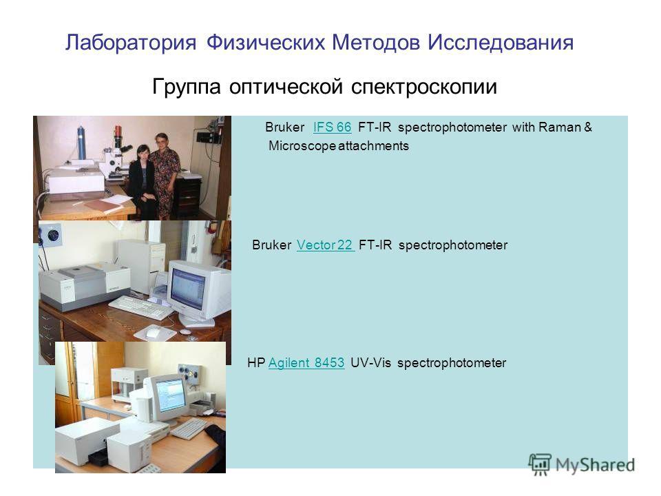 Лаборатория Физических Методов Исследования Группа оптической спектроскопии Bruker IFS 66 FT-IR spectrophotometer with Raman &IFS 66 Microscope attachments Bruker Vector 22 FT-IR spectrophotometerVector 22 HP Agilent 8453 UV-Vis spectrophotometerAgil