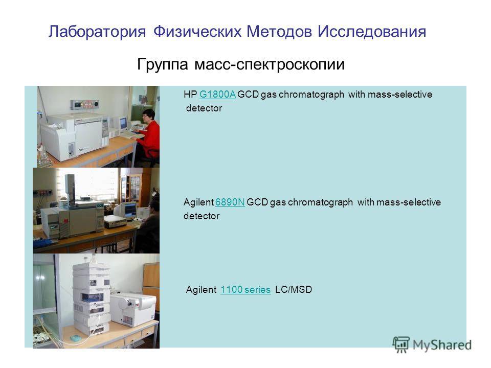 Лаборатория Физических Методов Исследования Группа масс-спектроскопии HP G1800A GCD gas chromatograph with mass-selectiveG1800A detector Agilent 6890N GCD gas chromatograph with mass-selective6890N detector Agilent 1100 series LC/MSD1100 series
