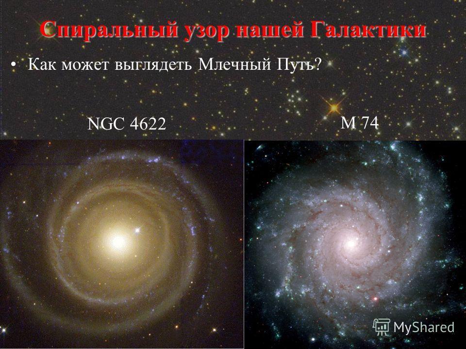 Спиральный узор нашей Галактики Как может выглядеть Млечный Путь? М 74 NGC 4622