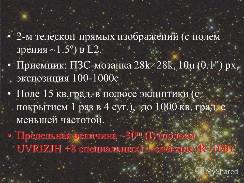 2-м телескоп прямых изображений (с полем зрения ~1.5º) в L2. Приемник: ПЗС-мозаика 28k×28k, 10μ (0.1